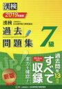 漢検7級過去問題集  2019年度版 /日本漢字能力検定協会/日本漢字能力検定協会