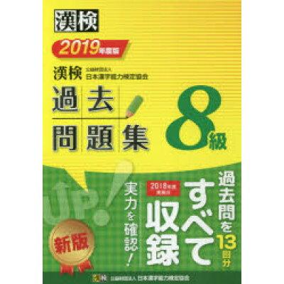 漢検8級過去問題集  2019年度版 /日本漢字能力検定協会/日本漢字能力検定協会