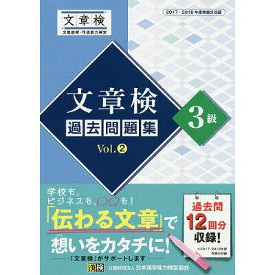 文章検過去問題集3級  Vol.2 /日本漢字能力検定協会/日本漢字能力検定協会