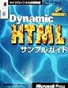 Dynamic HTMLサンプルガイド   /日経BPソフトプレス/ウィリアム・J.パ-ディ