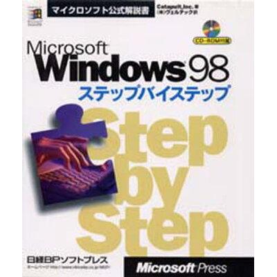 Microsoft Windows 98ステップバイステップ   /日経BPソフトプレス/Catapult,Inc.
