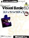 Microsoft Visual Basic 6.0 Professionalス  vol.1 /日経BPソフトプレス/マイケル・ハ-ルヴァ-ソン