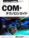 COM+テクノロジガイド エンタ-プライズアプリケ-ション開発のためのア-キ  /日経BPソフトプレス/デイビット・S.プラット