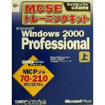 Microsoft Windows 2000 Professional MCSEトレ-ニングキット 上巻 /日経BPソフトプレス/Microsoft Corporatio