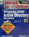 Microsoft Windows 2000 Active Directory MCSEトレ-ニングキット 上巻 /日経BPソフトプレス/Microsoft Corporatio