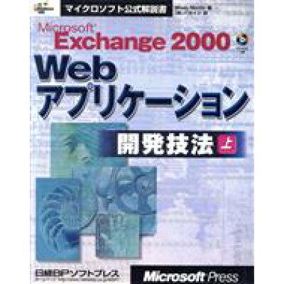 Microsoft Exchange 2000 Webアプリケ-ション開発技法  上 /日経BPソフトプレス/ミンディ・マ-チン