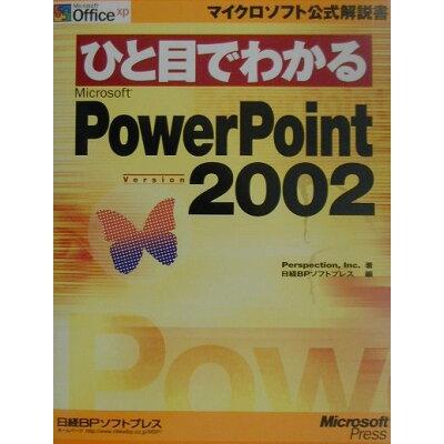 ひと目でわかるMicrosoft PowerPoint Version 2002   /日経BPソフトプレス/Perspection,Inc.
