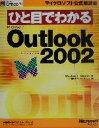 ひと目でわかるMicrosoft Outlook Version 2002   /日経BPソフトプレス/スティ-ヴン・L.ネルソン