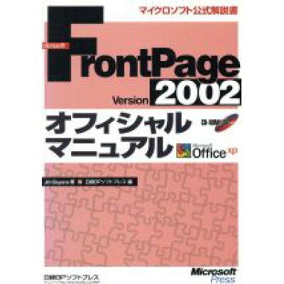 Microsoft FrontPage Version 2002オフィシャルマニ   /日経BPソフトプレス/ジム・バインズ