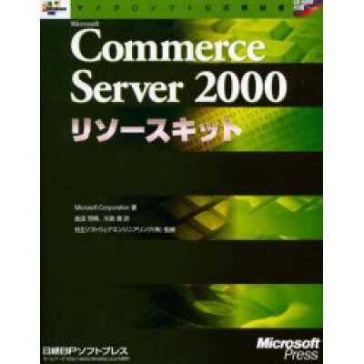 Microsoft Commerce Server 2000リソ-スキット   /日経BPソフトプレス/Microsoft Corporatio