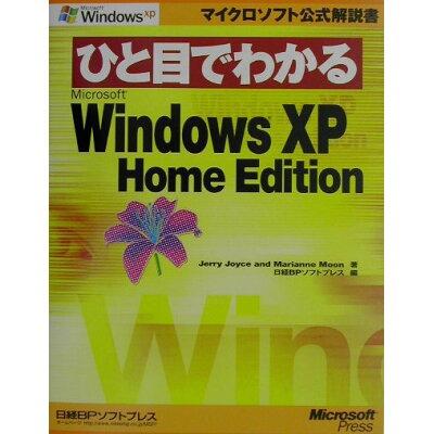 ひと目でわかるMicrosoft Windows XP Home Edition   /日経BPソフトプレス/ジェリ-・ジョイス