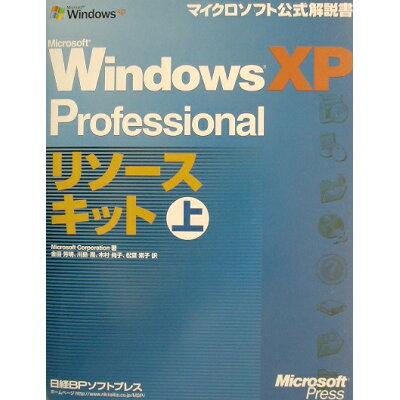 Microsoft Windows XP Professionalリソ-スキット  上巻 /日経BPソフトプレス/Microsoft Corporatio