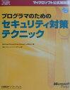 プログラマのためのセキュリティ対策テクニック   /日経BPソフトプレス/マイケル・ハワ-ド