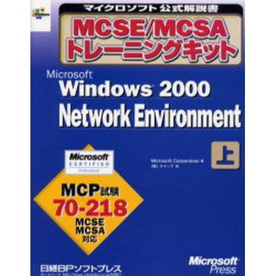 Microsoft Windows 2000 network environme MCSE/MCSAトレ-ニングキット 上巻 /日経BPソフトプレス/Microsoft Corporatio