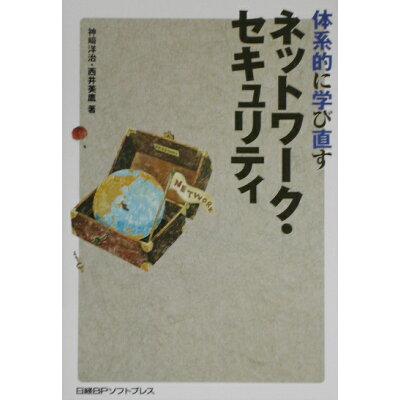 体系的に学び直すネットワ-ク・セキュリティ   /日経BPソフトプレス/神崎洋治