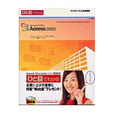 ひと目でわかるMicrosoft Office Access 2003   /日経BPソフトプレス/元木洋子