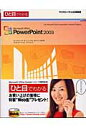 ひと目でわかるMicrosoft Office PowerPoint 2003   /日経BPソフトプレス/堀池裕美