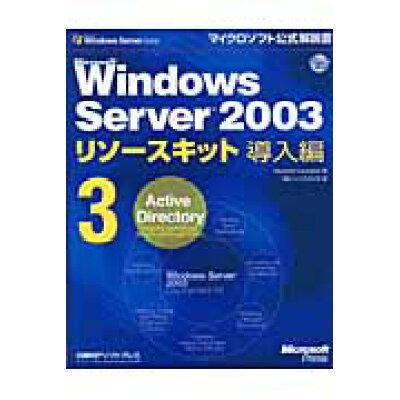 Microsoft Windows Server 2003リソ-スキット導入編  3 /日経BPソフトプレス/Microsoft Corporatio