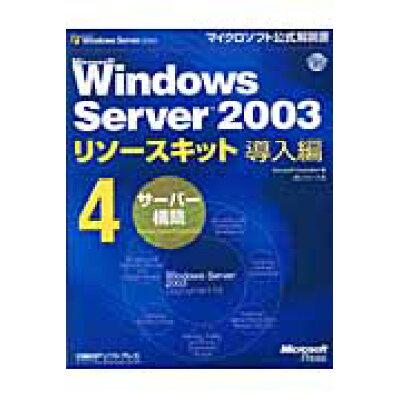 Microsoft Windows Server 2003リソ-スキット導入編  4 /日経BPソフトプレス/Microsoft Corporatio