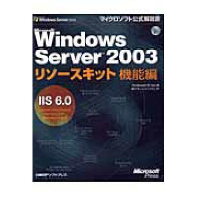 Microsoft Windows Server 2003リソ-スキット機能編 IIS 6.0  /日経BPソフトプレス/Microsoft Corporatio
