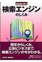 体系的に学ぶ検索エンジンのしくみ   /日経BPソフトプレス/神崎洋治