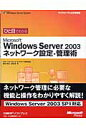 ひと目でわかるMicrosoft Windows Server 2003ネットワ   /日経BPソフトプレス/グロ-バルナレッジネットワ-ク株式会社