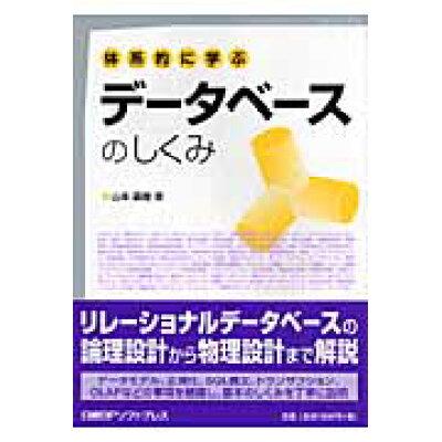 体系的に学ぶデ-タベ-スのしくみ   /日経BPソフトプレス/山本森樹
