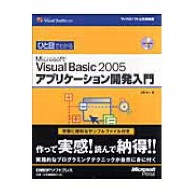 ひと目でわかるMicrosoft Visual Basic 2005アプリケ-シ   /日経BPソフトプレス/上岡勇人