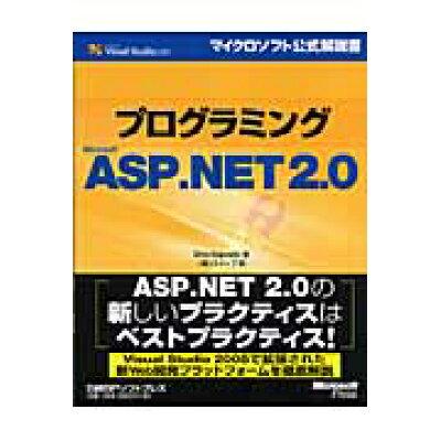 プログラミングMicrosoft ASP.NET 2.0 Microsoft Visual Studio 2  /日経BPソフトプレス/ディノ・エスポシト