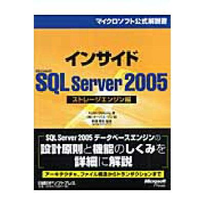 インサイドMicrosoft SQL Server 2005  ストレ-ジエンジン編 /日経BPソフトプレス/カレン・ディラニ-