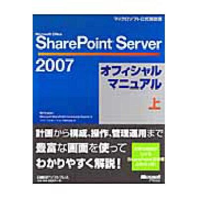 Microsoft Office SharePoint Server 2007オ  上 /日経BPソフトプレス/ビル・イングリッシュ