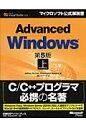 Advanced Windows  上 /日経BPソフトプレス/ジェフリ・リクタ-
