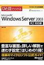 ひと目でわかるMicrosoft Windows Server 2003 R2対   /日経BPソフトプレス/天野司