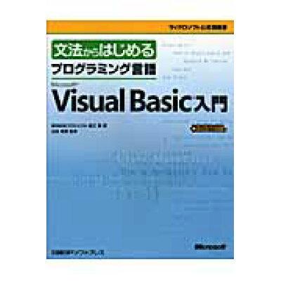 文法からはじめるプログラミング言語Microsoft Visual Basic入   /日経BPソフトプレス/高江賢