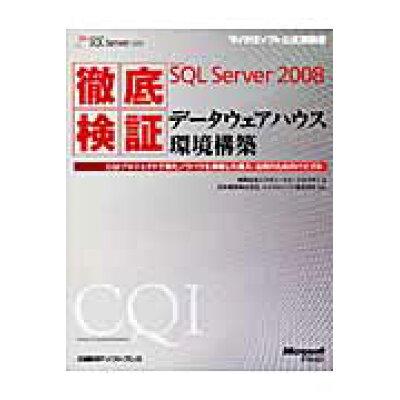 徹底検証Microsoft SQL Server 2008デ-タウェアハウス環境 CQIプロジェクトで得たノウハウを満載した導入・活  /日経BPソフトプレス/エスキュ-エル・クオリティ