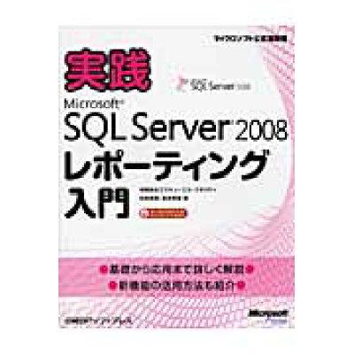 実践Microsoft SQL Server 2008レポ-ティング入門   /日経BPソフトプレス/エスキュ-エル・クオリティ