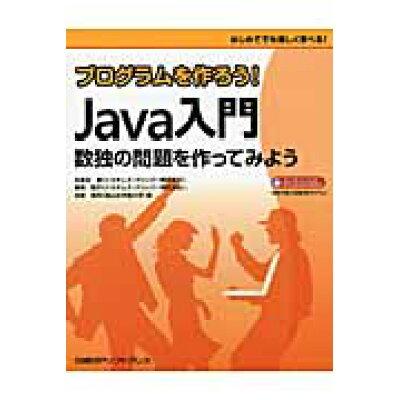 プログラムを作ろう! Java入門 数独の問題を作ってみよう  /日経BPソフトプレス/古金谷博