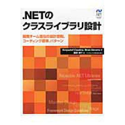 .NETのクラスライブラリ設計 開発チ-ム直伝の設計原則、コ-ディング標準、パタ-  /日経BPソフトプレス/クリストフ・ツヴァリナ