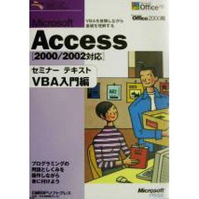 Microsoft Accessセミナ-テキスト 2000/2002対応 VBA入門編 /日経BPソフトプレス/日経BPソフトプレス