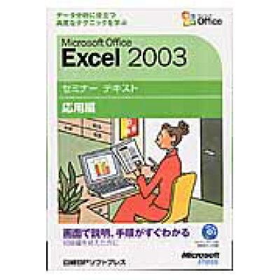 Microsoft Office Excel 2003  応用編 /日経BPソフトプレス/日経BPソフトプレス