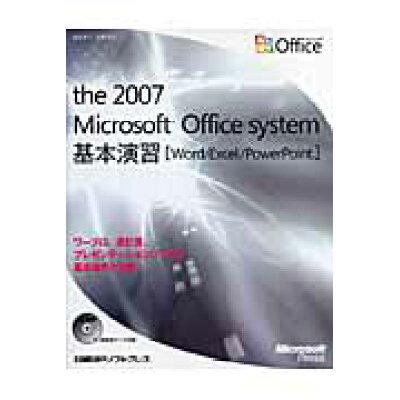 The 2007 Microsoft Office system基本演習「Wor   /日経BPソフトプレス/日経BPソフトプレス