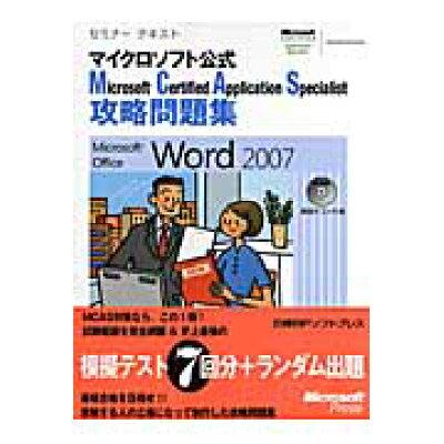 MCAS攻略問題集Word マイクロソフト公式 2007 /日経BPソフトプレス/佐藤薫(OAインストラクタ-)