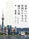 日本にいながら中国ビジネスで儲ける法   再版/日本経営合理化協会出版局/陳海騰