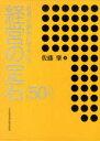 社長が絶対に守るべき経営の定石〈50項〉   /日本経営合理化協会出版局/佐藤肇
