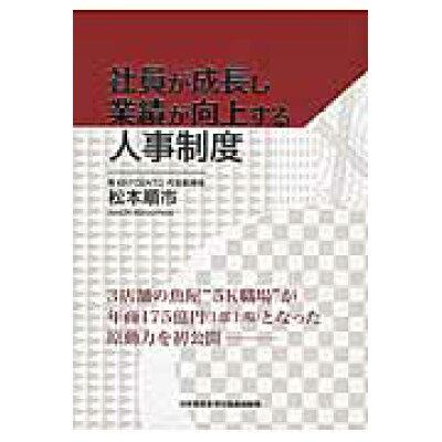 社員が成長し業績が向上する人事制度   /日本経営合理化協会出版局/松本順市