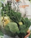 ふつうがいちばん野菜がいちばん とっておき野菜料理レシピ150  /ニュ-ズ出版/牧弘美