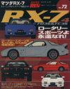 マツダRX-7  no.4 /ニュ-ズ出版