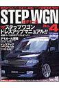 ホンダステップワゴン  no.4 /ニュ-ズ出版