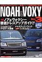 ノア&ヴォクシ- Style RV no.3 /ニュ-ズ出版