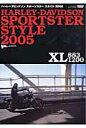 ハ-レ-ダビッドソンスポ-ツスタ-スタイル2005   /ニュ-ズ出版